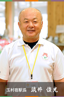 玉村宿駅長 筑井 俊光