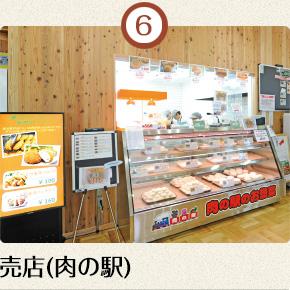 売店(肉の駅)