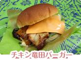 チキン竜田バーガー